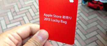 apple-lucky-bag-card