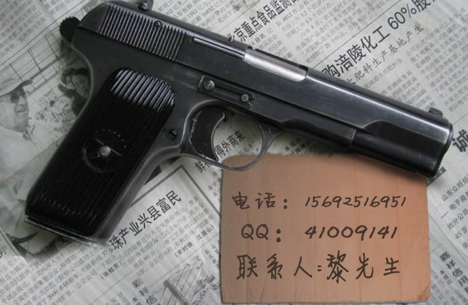 Illegal E-Commerce: Buying Guns Online in China is Apparently Pretty Easy