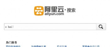 Alibaba, Aliyun search engine launch