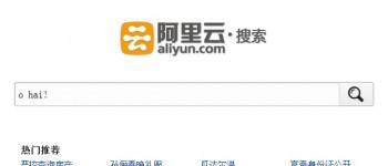 Alibaba, Aliyun search engine launch