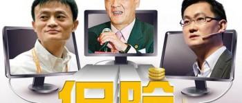 Alibaba Tencent PingAn insurance
