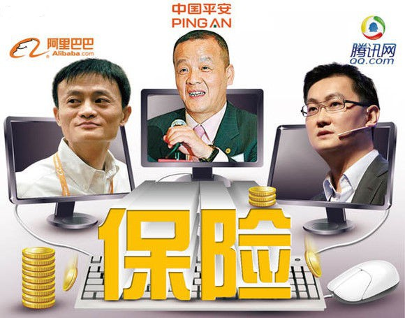 Alibaba Tencent PingAn insurance