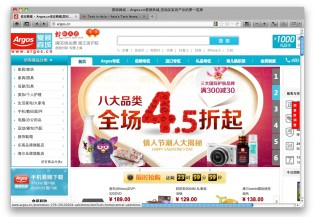 Argos ecommerce in China