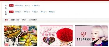 Baidu new daily deals site