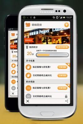 JinJin app