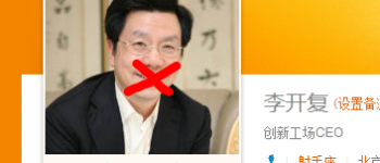 Kaifu Lee Weibo ban