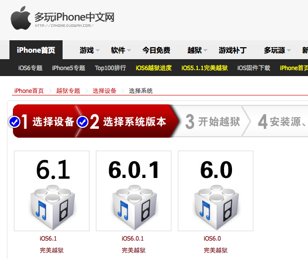 5 Popular iOS Jailbreaking and App Piracy Tools in China (2013 Edition)