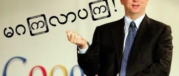 Google's Eric Schmidt in Myanmar