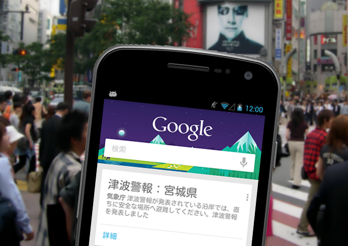 Google Public Alerts for disasters in Japan