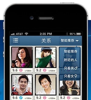 Guanxi.me dating app