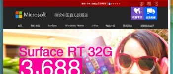 Microsoft store on Tmall China