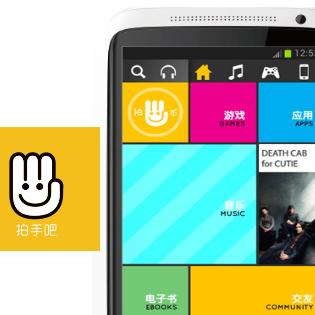 Paishouba China app store