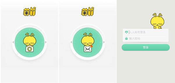 Renren FeiFei app like SnapChat