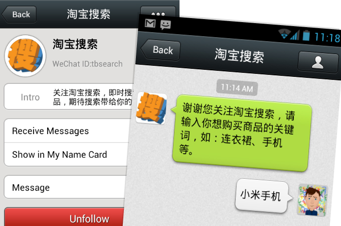 Taobao search on WeChat app
