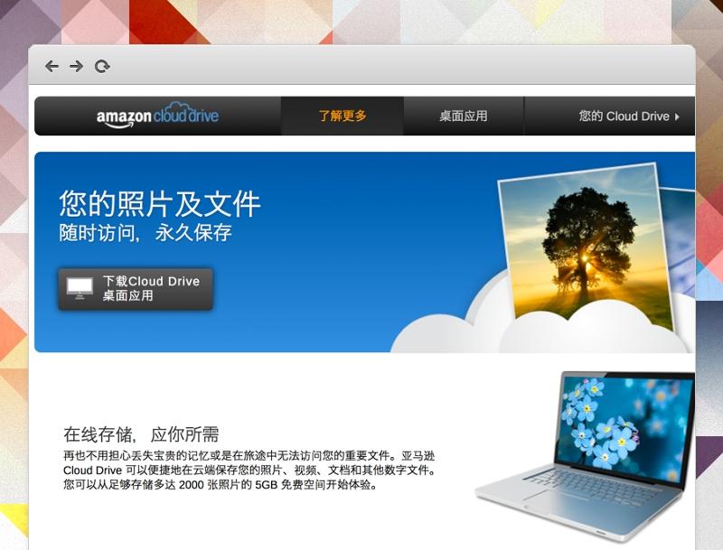 Amazon Cloud Drive launches China
