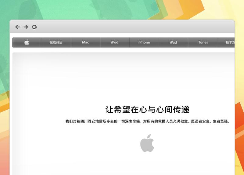 Apple Samsung China Sichuan quake 2013