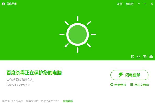 Baidu Antivirus app for PC