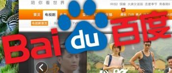 Baidu PPS acquisition