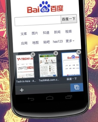 Baidu mobile search