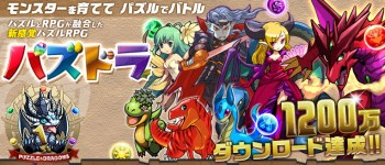puzzle & dragons gamers