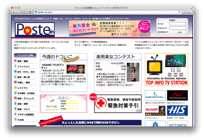 How A Japanese Craigslist Became Instantly Profitable In Vietnam