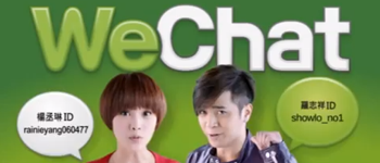 wechat first tv commercial