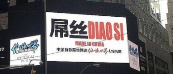 "Why a $2B Chinese Gaming Company Put ""Dick Strings"" on a Billboard in Times Square"