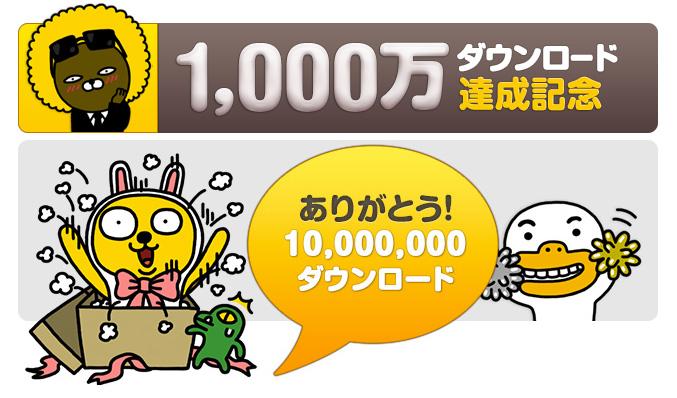 kakaotalk-10-million-in-japan