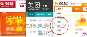 China's daily deals market 2013