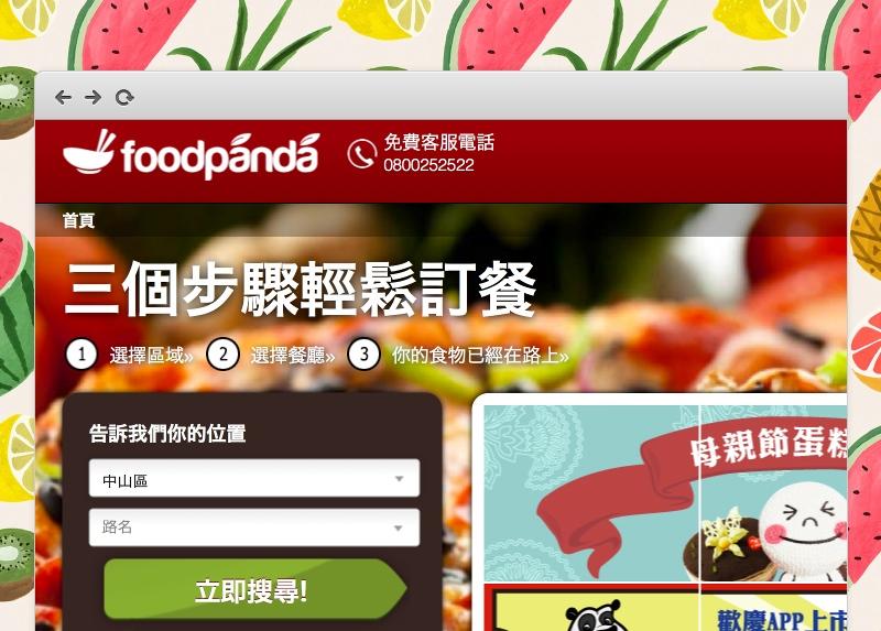 Foodpanda funding