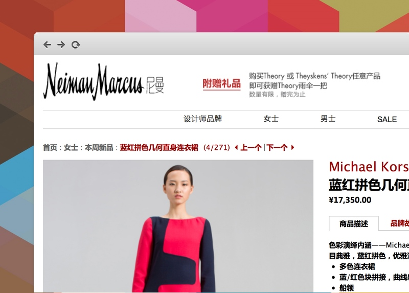 Neiman Marcus China