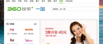 Qihoo launches shopping search
