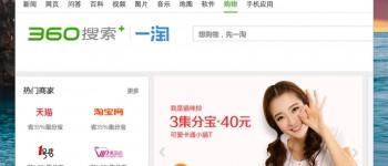 Qihoo launches shopping search