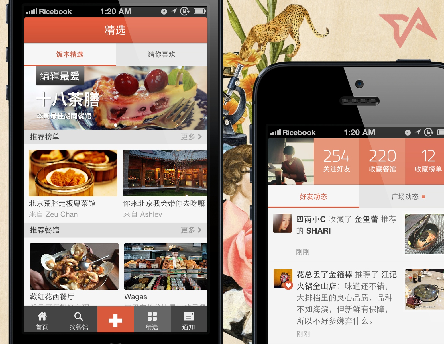 Ricebook foodie app in China