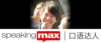 SpeakingMax.cn Co-Founder