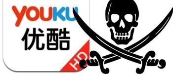 Youku Tudou web piracy