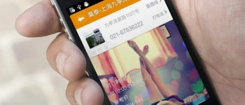 ctrip-fast-hotel-finder-thumb