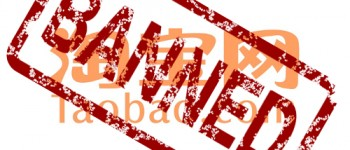 taobao-banned