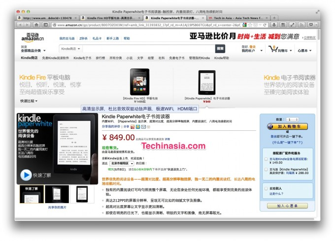Amazon Kindle Paperhite and Kindle Fire HD launch in China 02