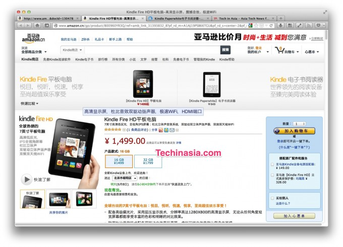 Amazon Kindle Paperhite and Kindle Fire HD launch in China
