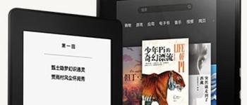 China Kindle launch