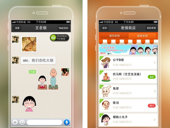 Momo App Adds Stickers, Virtual Currency, and VIPs