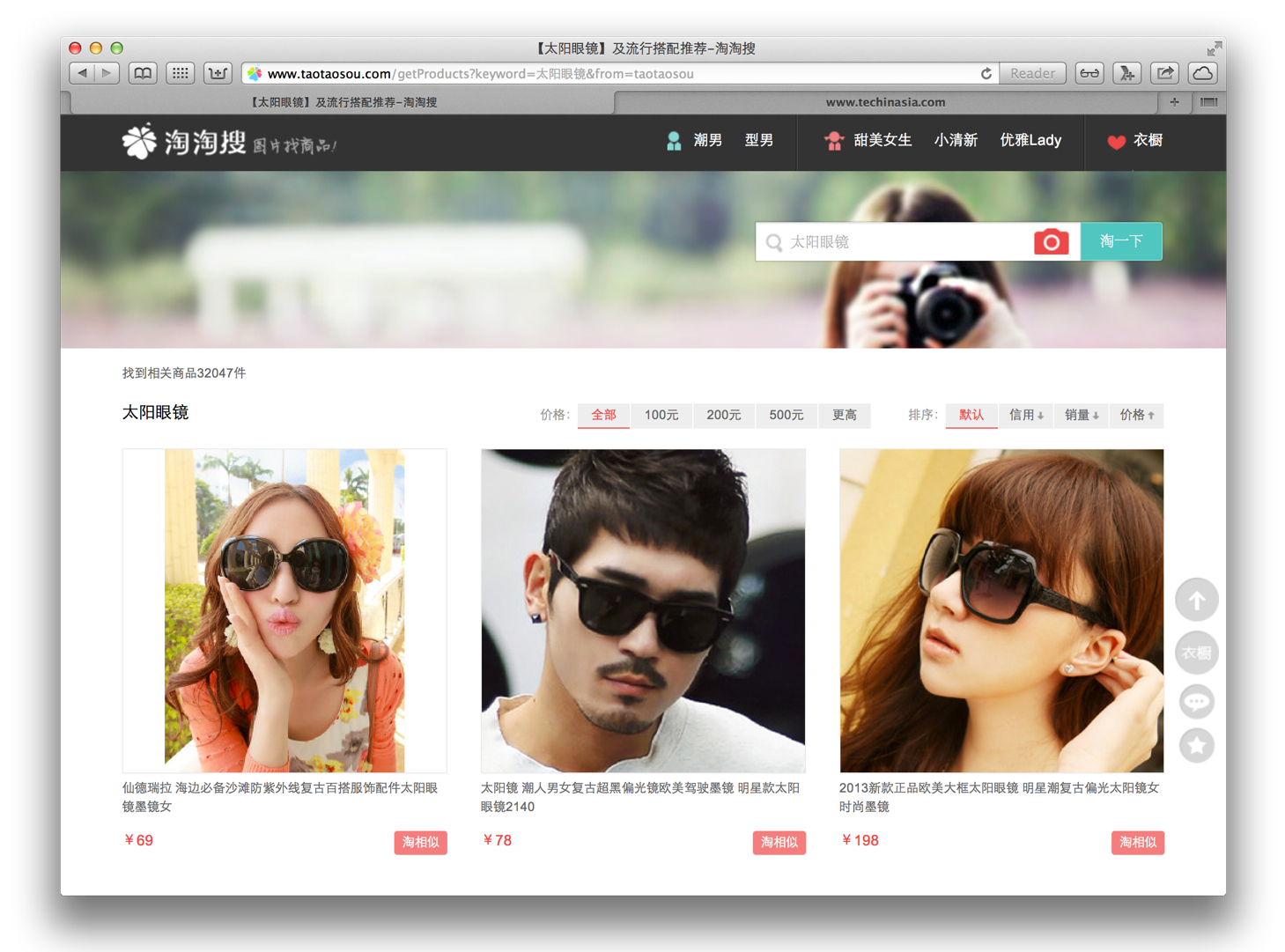 TaoTaoSou Finds Huge New Funding Round