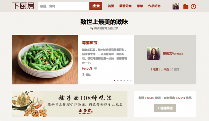 XiaChuFang Homepage Screenshot