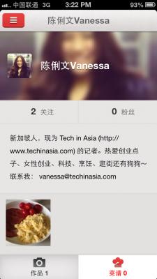 Xiachufang App 2, Xiachufang App