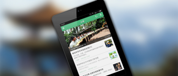 Why Qihoo 360 Launched a News App and Then Quickly Deleted It