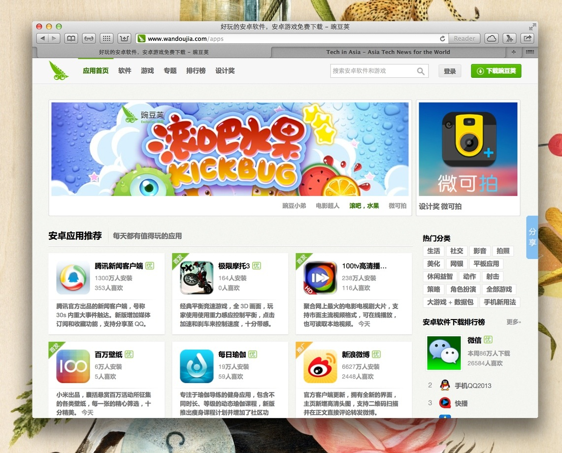 China Wandoujia series B funding