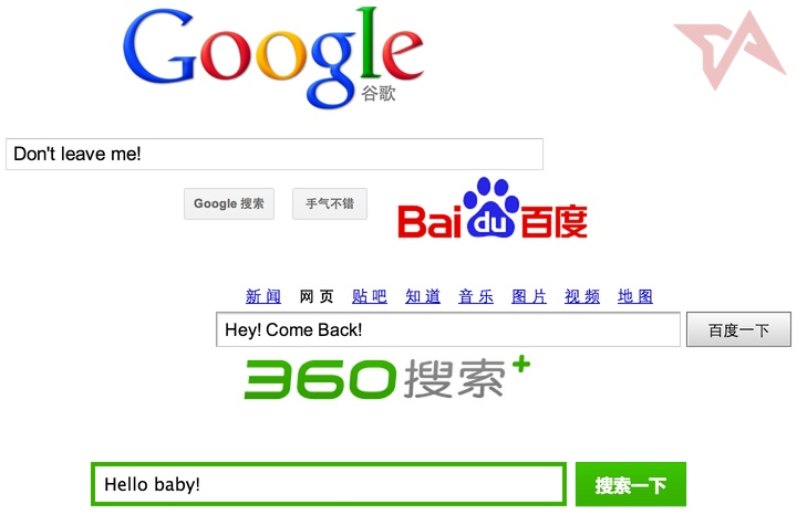 Google vs Baidu vs Qihoo search engine war in China