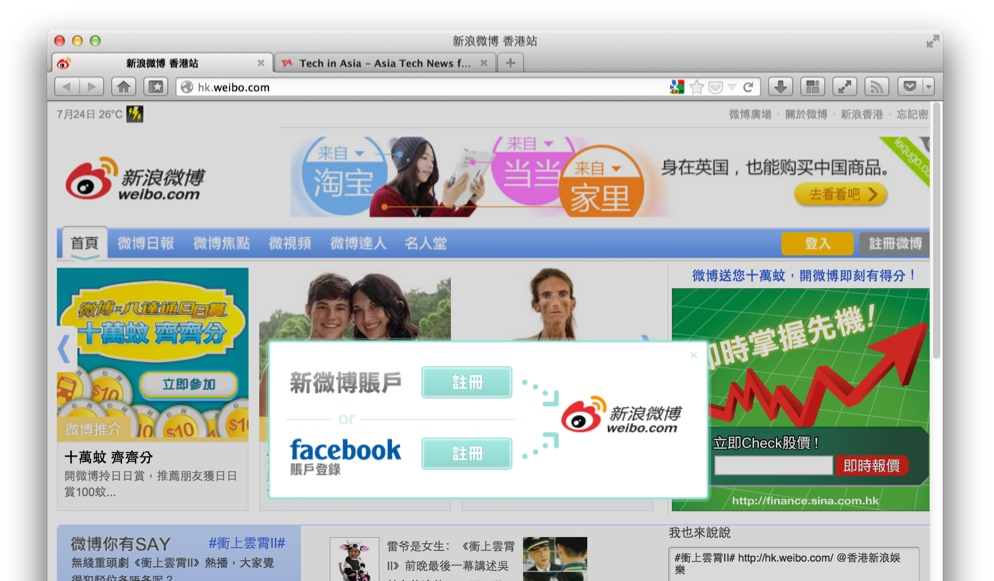 Sina Weibo adds Facebook sign-up option