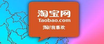 Taobao regional shipping in Asia